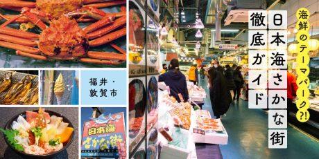 福井・敦賀市「日本海さかな街」徹底ガイド! 海鮮丼・お土産・デザートまで。新鮮な海の幸を存分に味わおう!