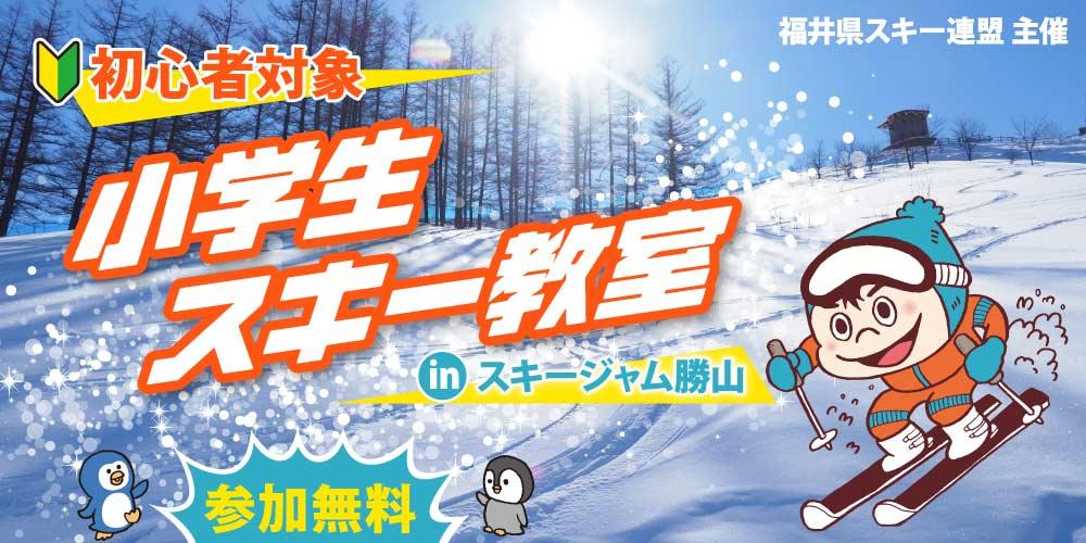 【満員御礼・募集受付終了】【小学生対象】講習費・リフト代無料 のスキー教室「雪山で思い切り深呼吸!初心者対象スキー教室」が、2月6日(土)・11日(木・祝)・23日(火・祝)に開催するよ♪