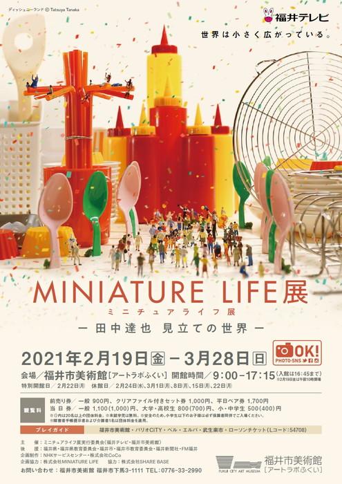 MINIATURE LIFE(ミニチュアライフ)展-田中達也 見立ての世界-