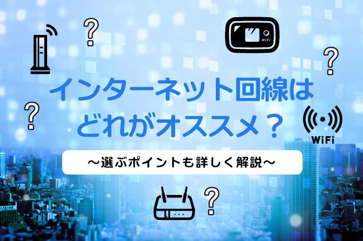 【全28社比較】福井のインターネットでおすすめはこれ!最新キャンペーン窓口と開通までの流れも解説