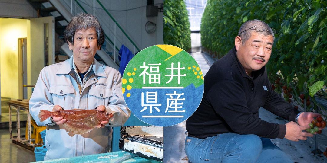 """【お店選びの参考に! 】「ふくいwo味わうレストラン」で、""""福井県産""""を食べよう!"""