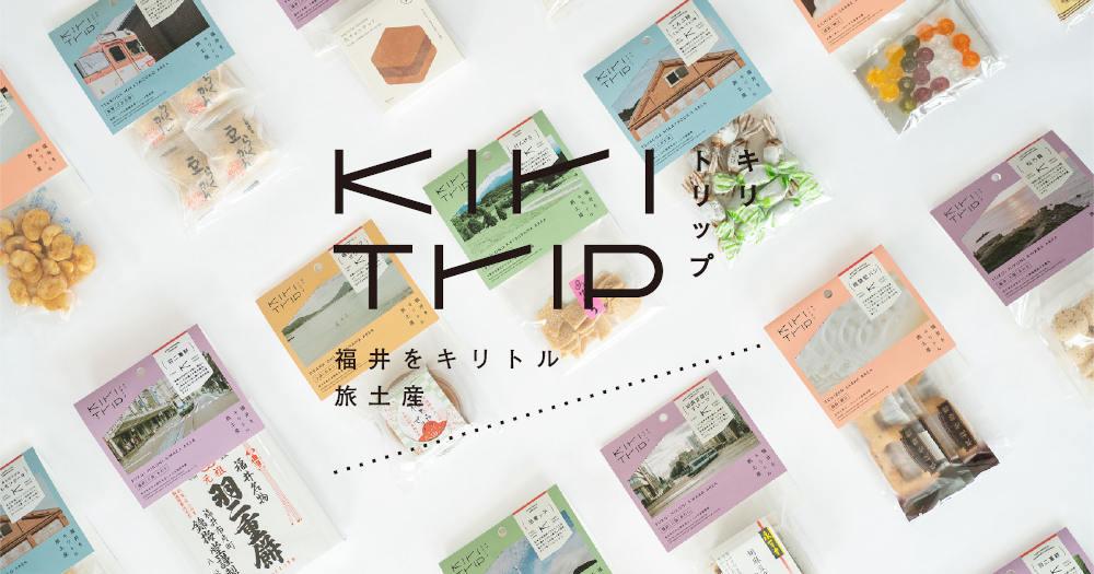 食べきりサイズが嬉しい! 福井のとっておきの旅土産をセレクトした「KIRITRIP(キリトリップ)」が誕生したよ。【ちょいネタ】