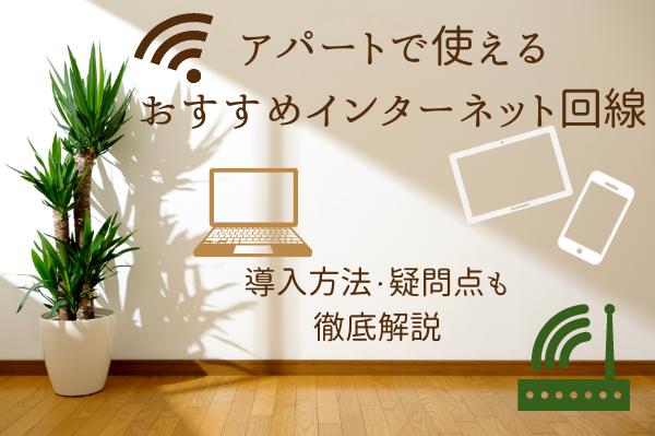 アパートで使うインターネットおすすめ回線はコレ! 申し込み~工事の流れや注意点も!