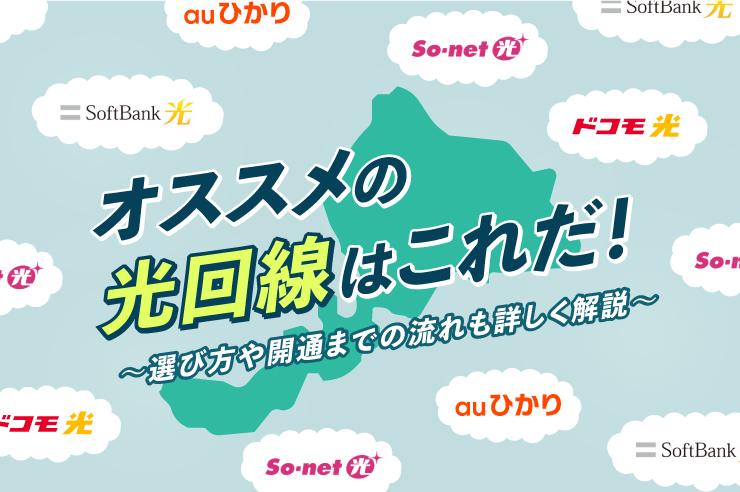 【最新】福井県で速くて安い光回線を選ぶならコレ!エリア外の場合のオススメも
