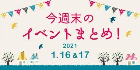今週末のお楽しみはこれ! イベントまとめ【2021年1月16日(土)・17日(日)】