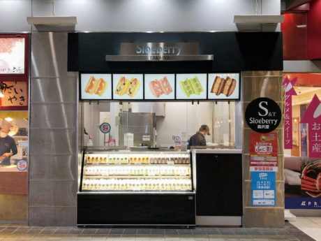 老舗果物専門店がプロデュース! 「Sloeberry(スローベリィ)プリズム福井店」がプレオープン中だよ。【ちょいネタ】