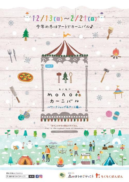 竹田の雪どけパン工房【mono森カーニバル~アート&ワークショップ編~】