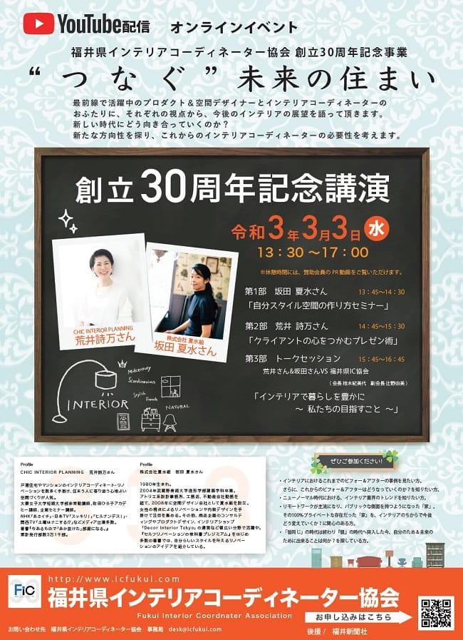 """福井県インテリアコーディネーター協会 創立30周年記念事業 """"つなぐ"""" 未来の住まい"""