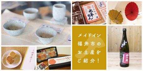 【福井のお土産】 JR福井駅周辺で買える、地元民が本気でおすすめするお土産まとめ。大切な人にも自分用にも!
