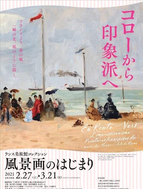 ランス美術館コレクション 風景画のはじまり~コローから印象派へ~