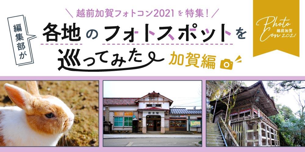 「越前加賀フォトコン2021」を特集!編集部が各地のフォトスポットを巡ってみた【加賀編】