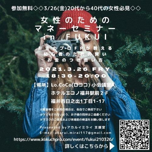 【参加費無料】女性のためのマネーセミナー