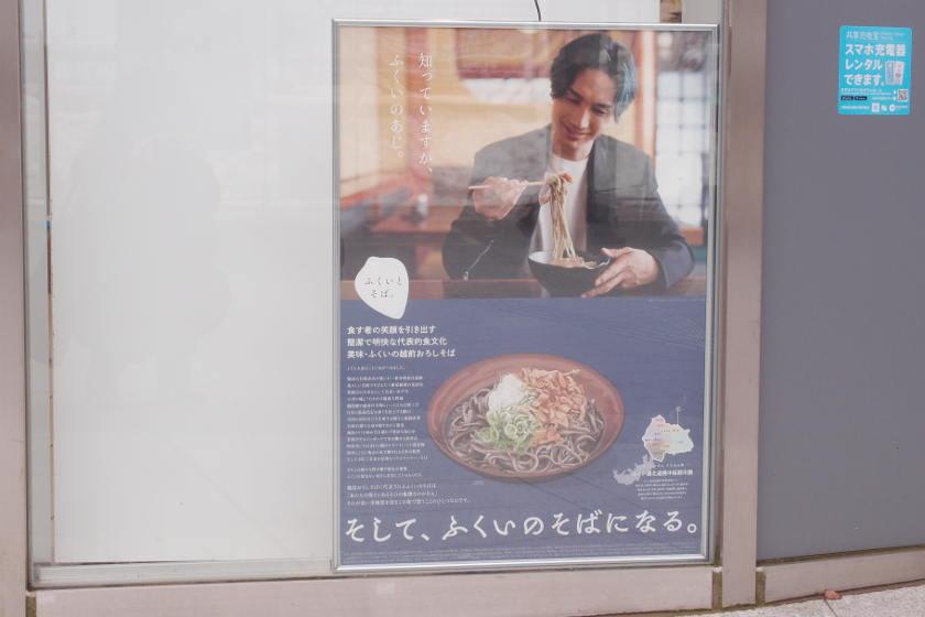 福井のそばのPRポスターに、EXILEの橘ケンチさんが登場! 今日からインスタでキャンペーンもスタートしてるよ♪【ちょいネタ】