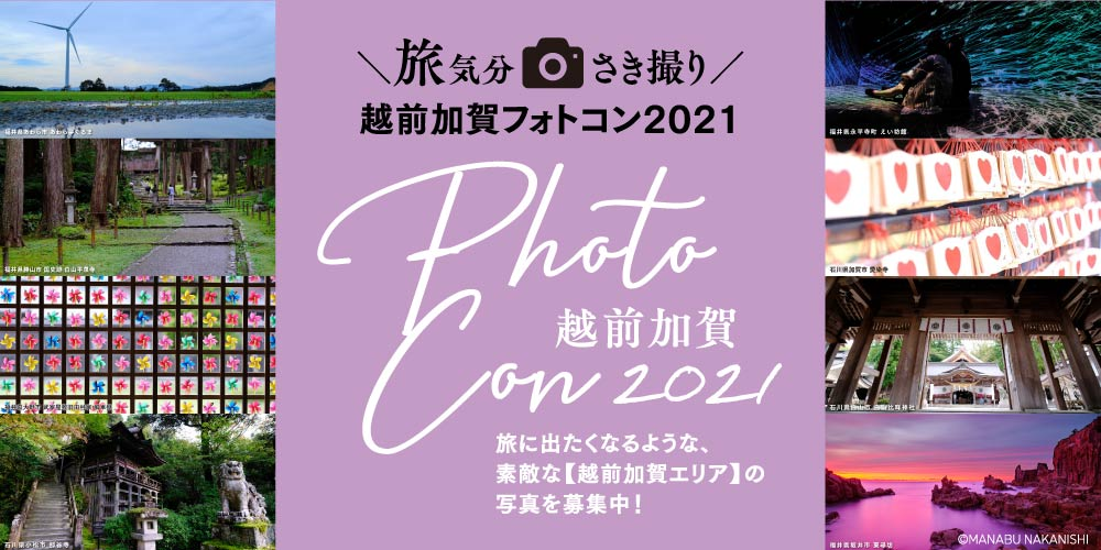 旅気分さき撮り♪ 「越前加賀フォトコン2021」が開催中! 総勢100名に素敵なプレゼントが当たっちゃうそうですよ~!