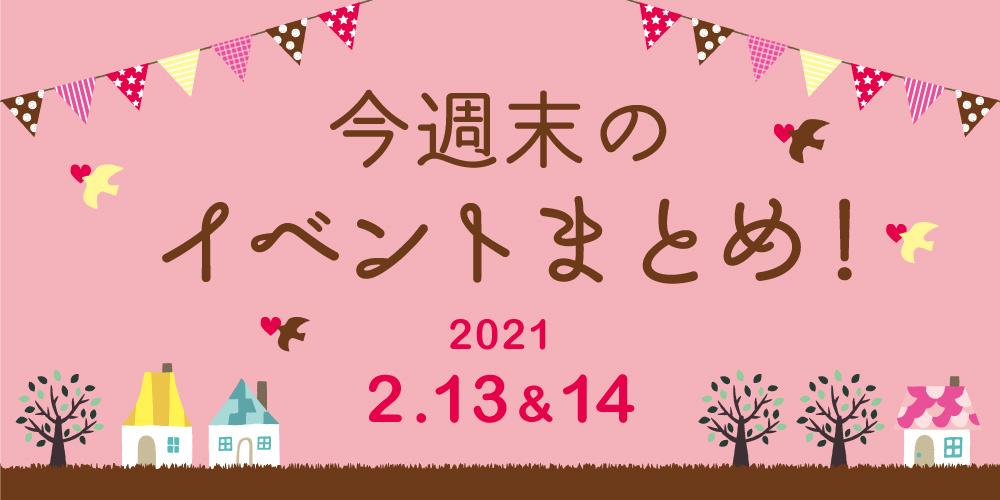 今週末のお楽しみはこれ! イベントまとめ【2021年2月13日(土)・14日(日)】