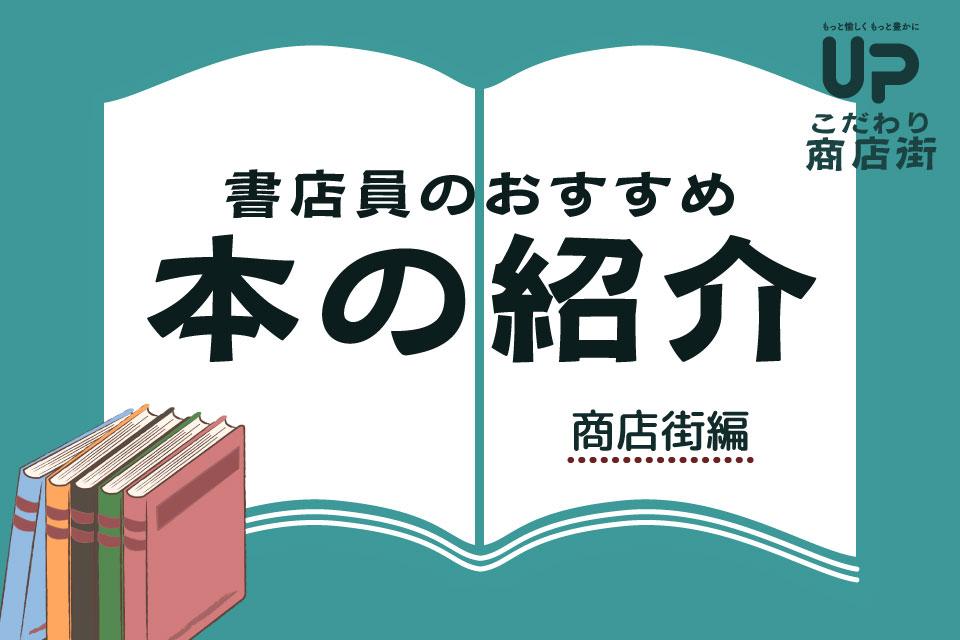 書店員おすすめ本紹介〜商店街に関した本〜