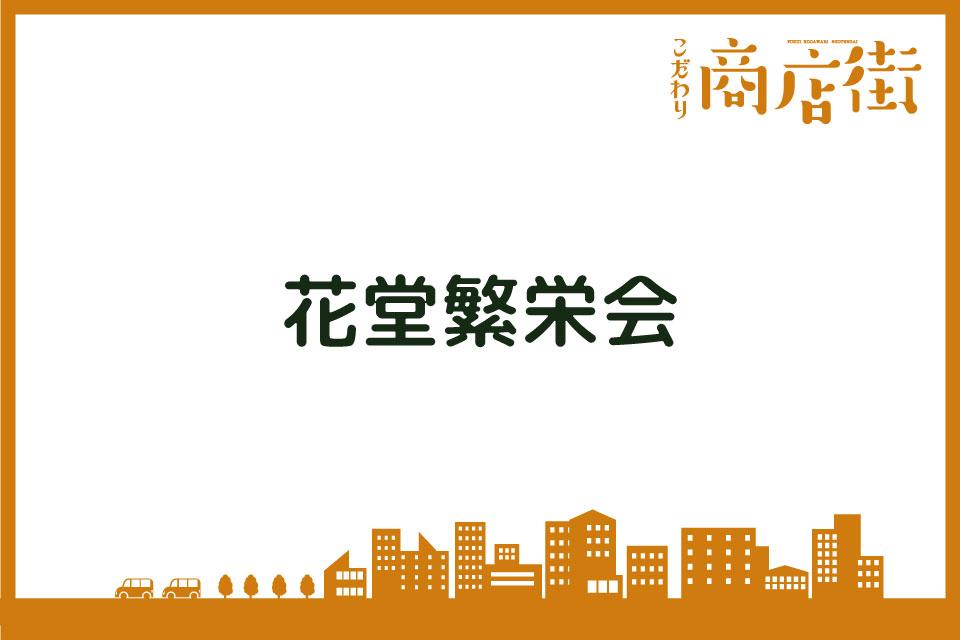 「結束の強い地域に根付く、広範囲の商店街。」花堂繁栄会【こだわり商店街】