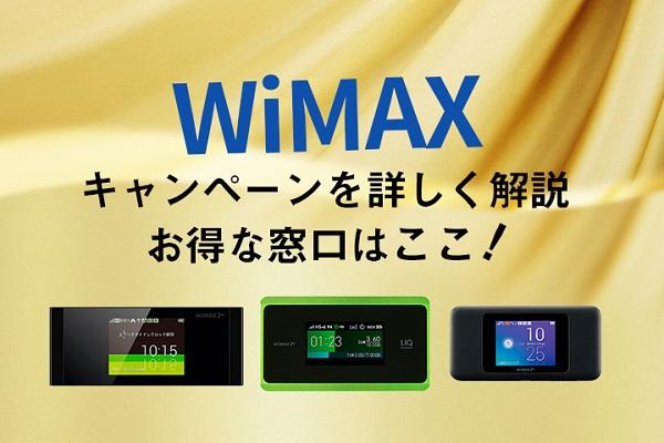 【最新版】WiMAXでお得にキャンペーンを受けるならおすすめはここ!選び方や手順も徹底解説