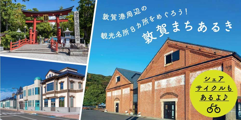 敦賀港周辺の観光名所8カ所をめぐろう! 敦賀のまちをあるいてオリジナルの手ぬぐいが作れるスタンプラリーもやってるよ♪