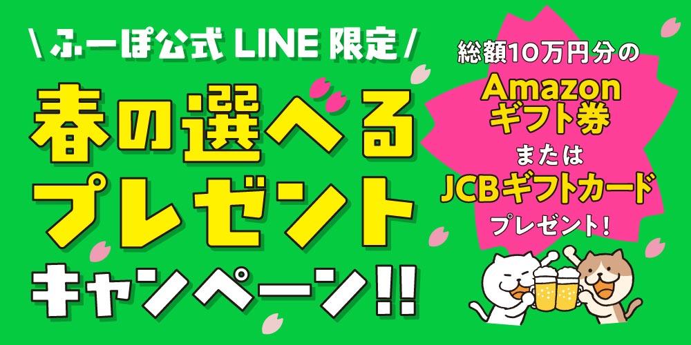 【ふーぽ公式LINE限定】友だち追加&エントリーでAmazonまたはJCBのギフトカード1万円分を当てよう! 春の選べるプレゼントキャンペーン!!