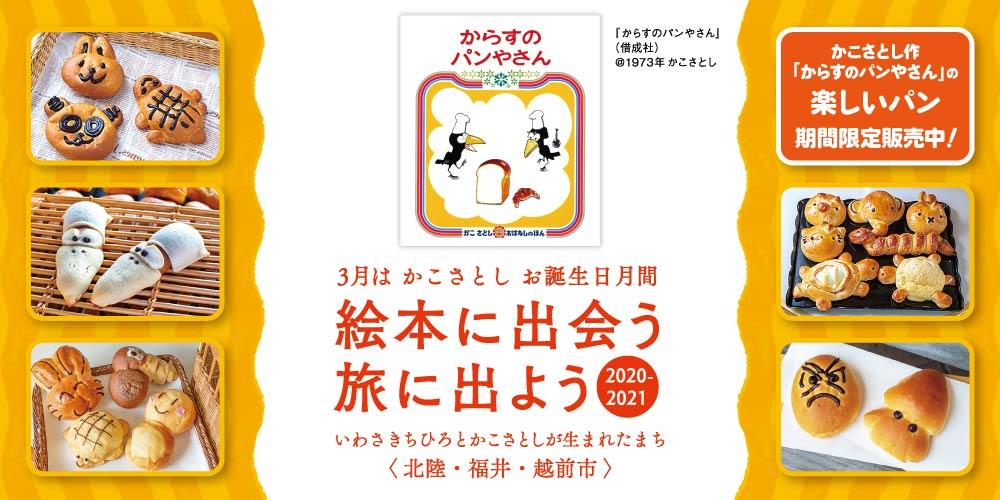 3月は絵本作家・かこさとしのお誕生日月間!! 越前市内のパン屋さんで絵本にまつわる可愛いパンが販売中。