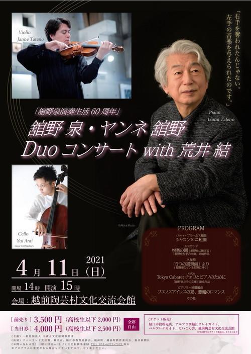 舘野泉・ヤンネ舘野 Duoコンサート with 荒井結