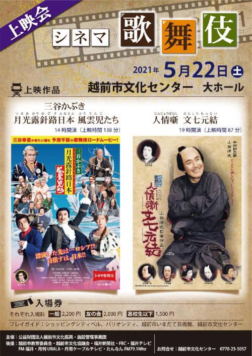 シネマ歌舞伎上映会「三谷かぶき 月光露針路日本 風雲児たち」「人情噺 文七元結」
