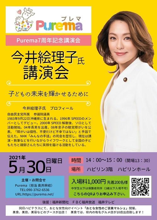 【開催延期】Purema7周年記念講演会「今井絵理子氏 子どもの未来を輝かせるために」