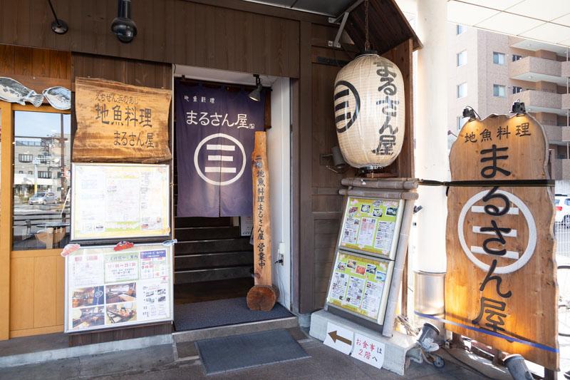 まるさん屋 敦賀駅前本店 サブ画像