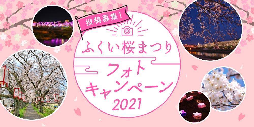 【開催済】福井県内の「桜」の写真を投稿して、素敵な賞品ゲット! 「私の好きな桜~ふくい桜まつりフォトキャンペーン」がはじまるよ。