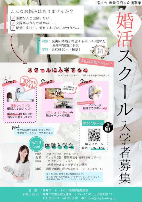 婚活スクール入学者募集 体験入学会