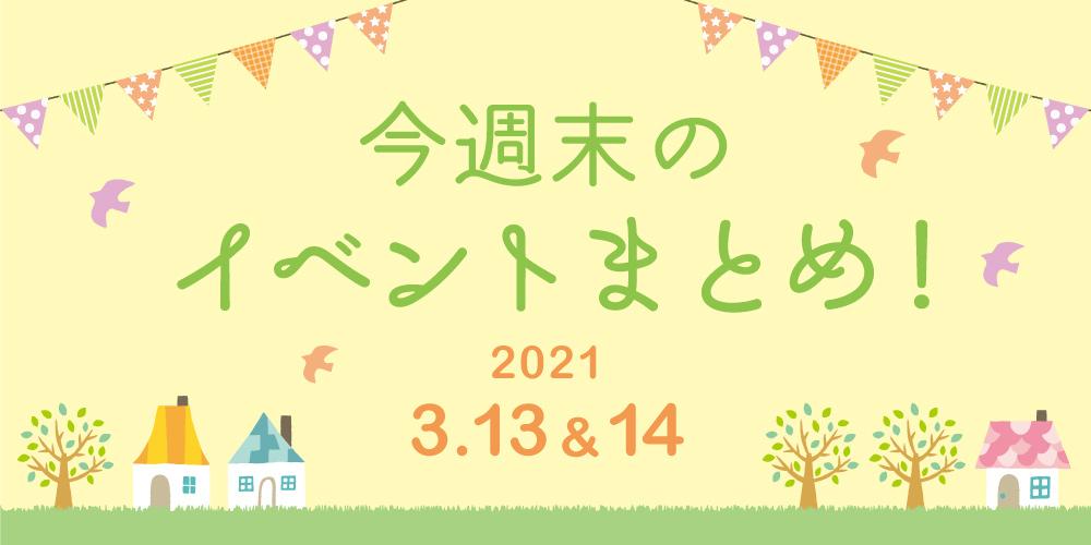 今週末のお楽しみはこれ! イベントまとめ【2021年3月13日(土)・14日(日)】