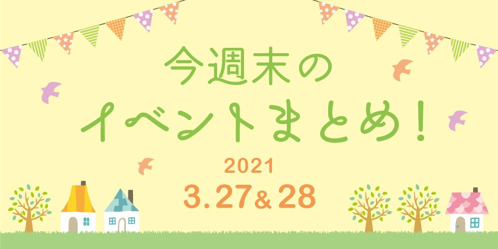 今週末のお楽しみはこれ! イベントまとめ【2021年3月27日(土)・28日(日)】