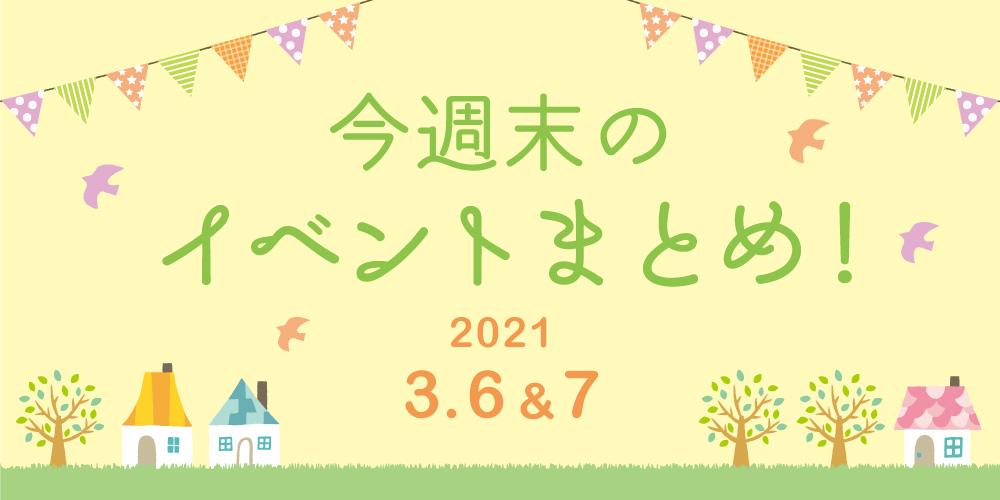 今週末のお楽しみはこれ! イベントまとめ【2021年3月6日(土)・7日(日)】