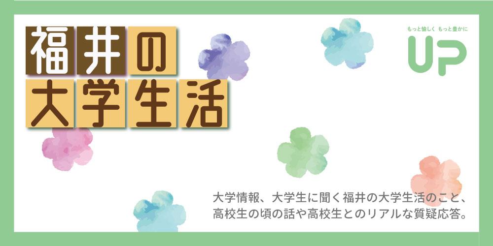 福井の大学生活