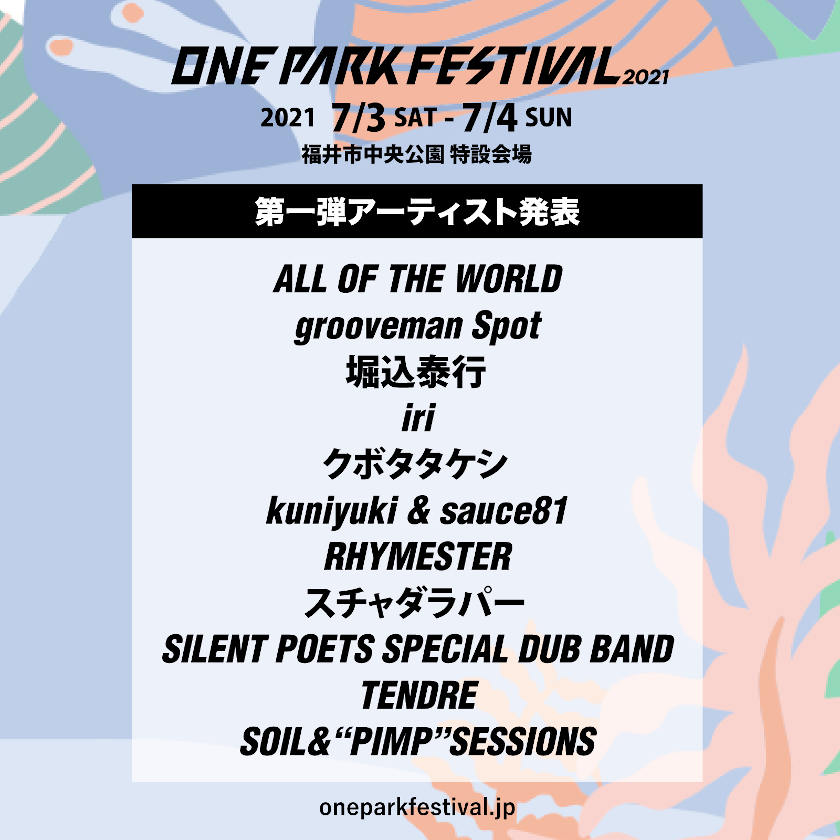 【2021年秋に開催延期】あの興奮が返ってくる! 福井の「ONE PARK FESTIVAL(ワンパーク フェスティバル)2021」アーティスト発表!!