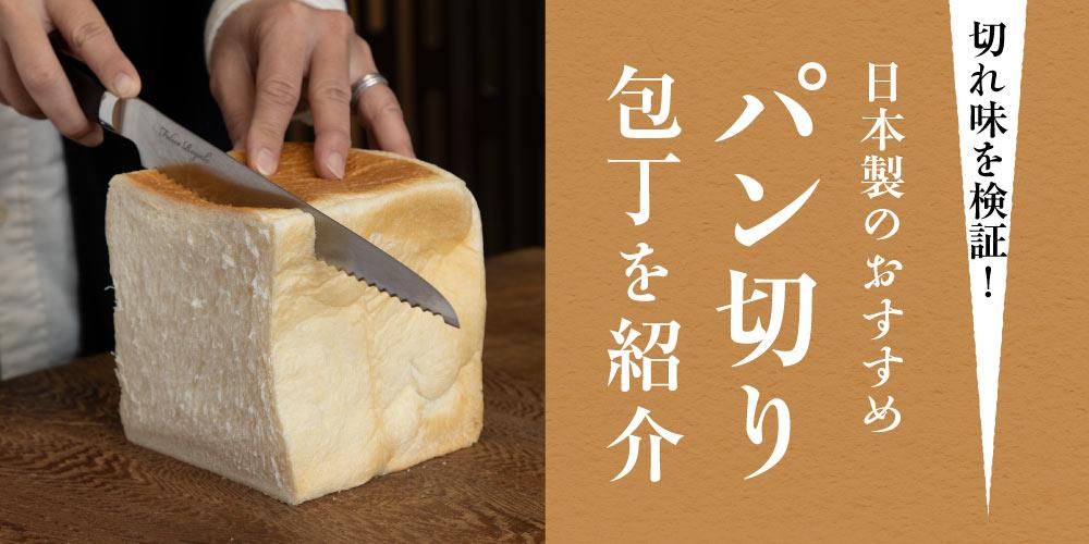 職人の技が光る! 日本製のおすすめパン切り包丁をレビュー&解説。
