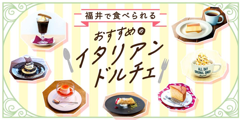 福井県内で食べられるおすすめのイタリアンドルチェを紹介します♪