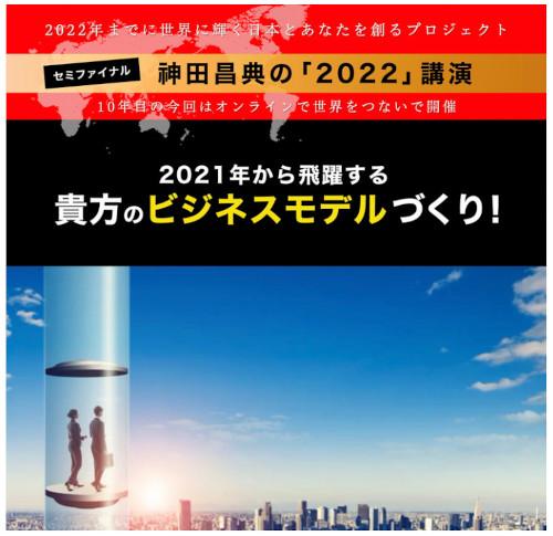 2022講演会シェア会 神田昌典の『2022』講演会「2021年から飛躍する貴方のビジネスモデルづくり 」
