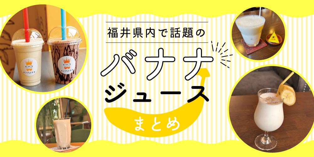 定番からトッピングまで♪ 福井のバナナジュースが美味しいお店をまとめてみたよ。