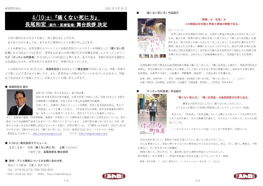 映画『痛くない死に方』 原作者および医療監修の長尾和宏氏 舞台挨拶
