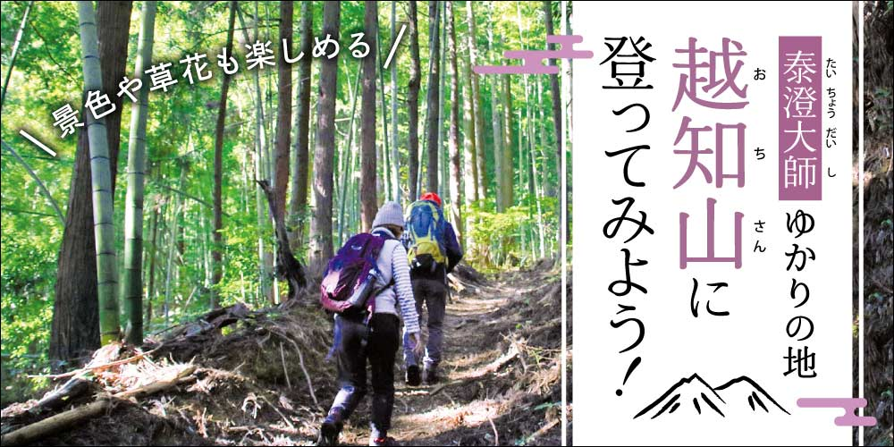 いざ、福井市と越前町をまたぐ泰澄大師ゆかりの「越知山」へ。1300年の歴史ロマンを感じる低山登山にでかけよう!