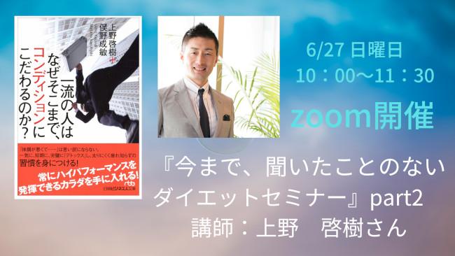 『今まで、聞いたことのないダイエットセミナー』part2 上野 啓樹 講演会