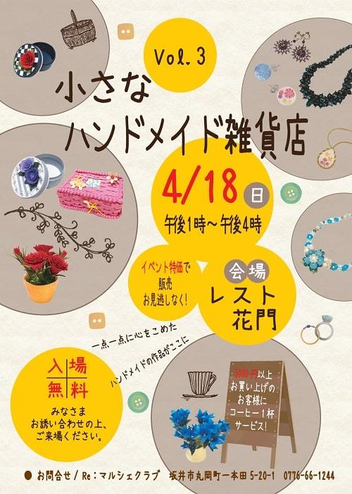 小さなハンドメイド雑貨店 Vol.3