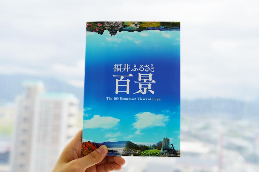 新たな福井の魅力もぎっしり! 写真で県内を旅できる「福井ふるさと百景」が大好評につき本日より販売再開します!!
