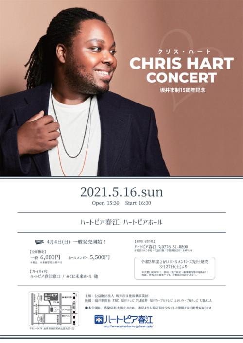 坂井市制15周年記念 クリス・ハート コンサート