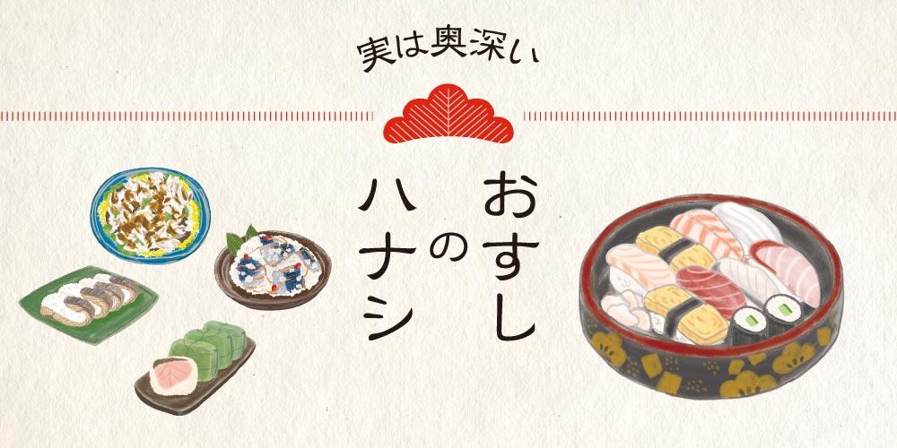 実は奥深いお寿司の話。福井で獲れる寿司ネタや郷土寿司、寿司カウンターでのマナーまで。