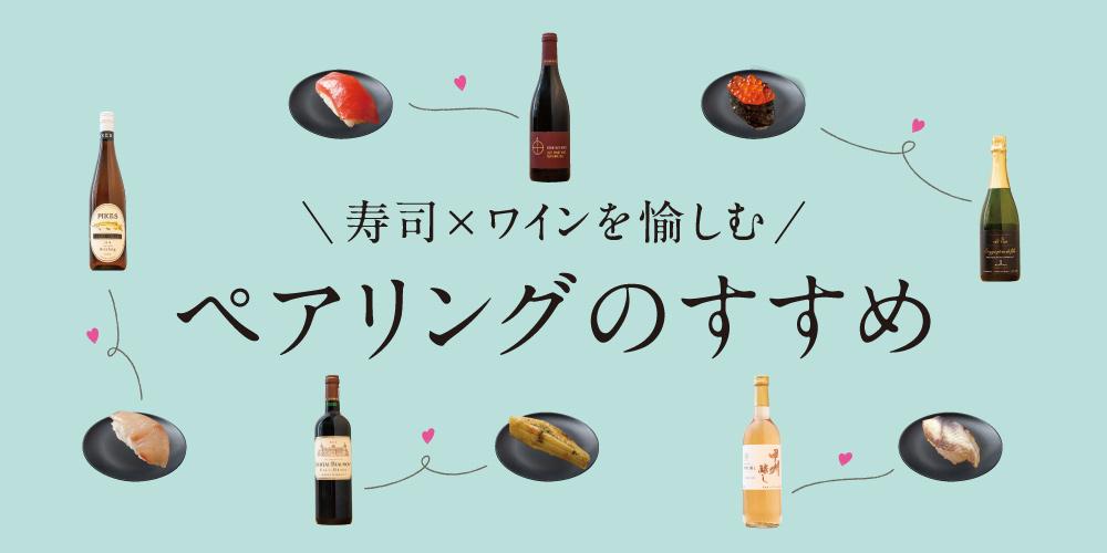 お寿司とワインは相性抜群! ネタ別に合うワインを紹介します♪