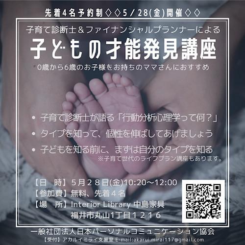 5/28(金)子どもの才能発見講座【福井市開催】