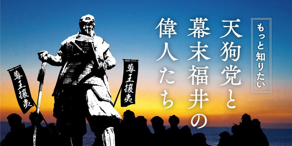 2021年大河ドラマ「青天を衝け」に登場! 福井県内各地に足跡が残る「天狗党」&幕末福井の偉人たちをご紹介。